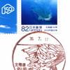 【風景印】斜里南郵便局