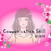 コミュニケーションスキル① 「会話」