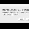 macOS Sierra 10.12 の MacBook Pro Mid 2010 に NVIDIA Web Driver 367.15.10.25f02 をインストールしてみた