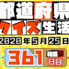 【都道府県クイズ生活】第361回(問題&解説)2020年5月25日
