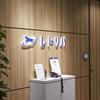 レトリバの新オフィスをご紹介します!