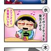 【絵日記】2019年5月19日~5月25日