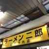 ラーメン二郎 横浜関内店 に行って来た! 汁なしは美味い! が、、、