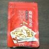 【リピ決定】しびれる辛さがクセになる!台湾風スパイシー・ピーナッツ「麻辣花生」