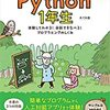 『Python入門』初心者向けおすすめ本・参考書|9選