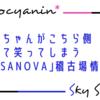 ゆきちゃんが相変わらずこちら側すぎて笑う「CASANOVA」東京公演稽古場風景&情報