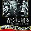 青空に踊る(1943)