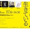 LGBTQs労働相談応援ライブ 私たちはともに生きている。8月8日(日)11時30分、LiveSpace早稲田RiNen