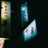 広東料理「慶楽」さんなど・Olympus OM-2n