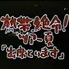 """1984.07.20〜08.15 熱帯絶命ツアー夏""""出席とります"""""""