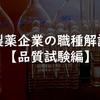 製薬企業の職種解説【品質試験編】