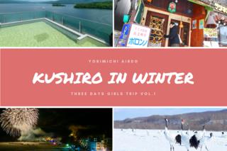 阿寒湖温泉にアイヌ料理、釧路の冬をヨクバリに楽しむモデルコース【釧路女子旅vol.1】