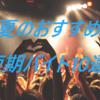【学生必見】夏満喫!夏休みおすすめ短期バイト10選!