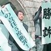 福島原発かながわ訴訟、横浜地裁国と東電の責任を認め、原告152人に対し4億2千万円の支払いを命じる。