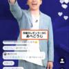 グノシーQ速報 花王コラボ第二弾 賞金20万は嬉しい!