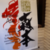 ワイキキのアロヒラニリゾートにオープンした、あの鉄人シェフ森本氏の「Morimoto Agia」モリモトアジアに行ってきました。