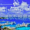 【魔法の旅カードSPGアメックス紹介】マイル還元率1.25%〜1.7%超の最強カード + Marriottエリート会員