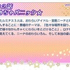 (BS)まもなくアイカツ!第162話です!