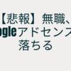 【悲報】無職、googleアドセンスに落ちる