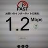 【ネット速度改善】PLCアダプタで離れた部屋でも速度改善!