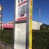 11月の営業が終了です・・・・。川瀬ブログです。