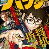 「死役所」第61条が載ってない!?月刊コミックバンチ1月号発売しましたね!
