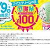 【サーティワン アイス】2017年5月9日(火)【70%Offの100円】【実施時間に注意】アイスクリームの日 31%Offよりだんぜんお得!
