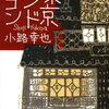 神戸元町の古書店が舞台「古書店・小松堂のゆるやかな日々」