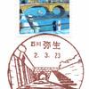【風景印】弥生郵便局(石川県)(2020.3.23押印、初日印)