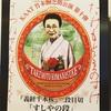 KAAT竹本駒之助公演第十弾 『義経千本桜』三段目切「すしやの段」
