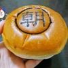 「あさかあんぱん」食べたことある?朝霞駅ナカのパン屋さんTwoHeart定番人気商品だぞ!