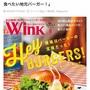 雑誌掲載情報!Wink 備後版 8月号ハンバーガー🍔特集!!