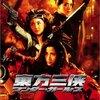『東方三侠 ワンダーガールズ』DVD