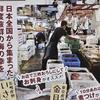 画像 撮影演出 鮮魚 魚市場イメージ ヤオコーOPEN 7月21日号