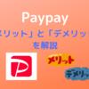 【Pay pay】メリットとデメリットを解説   ヤフーカードを持っていれば絶対使いましょう!