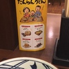 【POP】丸亀製麺の狙いを想像してみた