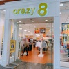 【ベビー&子供服】Crazy8/クレイジー8が全店閉店。セールへ行ってきました!