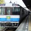 2017/1/5〜7 若者限定四国フリーきっぷで四国旅(前編)
