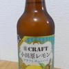 レモンサワーを比較してみた Vol.33 宝酒造「寶CRAFT<小田原レモン>」
