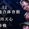 【随時更新予定】那須川天心選手参戦!2月12日開催「KNOCK OUT FIRST IMPACT」について