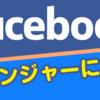 フェイスブックメッセンジャーにAR機能追加!商品を視覚化へ