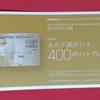 JALのマイルが貯まる『セゾンゴールド・アメリカン・エキスプレス・カードランクアップ』のご案内!招待状から入会するのは考えものかも(笑)
