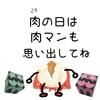 LIXILの公式Twitterが、11月29日「いい肉の日」について、律儀な訂正をしてるぞ!