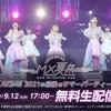 【無料生配信決定】「MX夏まつり AKB48 2021年最後のサマーパーティー!」(17LIVE)