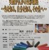 岡垣で色を楽しむ♡ベストカラーと色彩心理講座のお知らせ