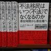 『不法移民はいつ〈不法〉でなくなるのか』、本日書店に並びます!