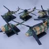UCC 陸自の翼 ヘリコプターコレクション