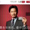 年会費無料で海外旅行の自動付帯保険が付いているクレジットカードを3つ紹介します!