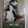 NHK BS で放送した『第七天国』(弁士:澤登翠)がもう一度観たい!