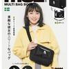 【雑誌付録】2/18発売!moz MULTI BAG BOOKをネットでチェック!YouTubeランキング!